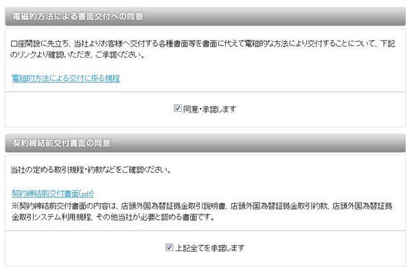 Oandaジャパン口座開設10.jpg