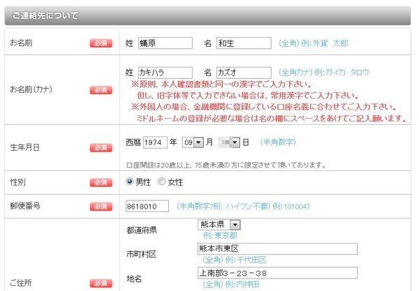 Oandaジャパン口座開設11.jpg