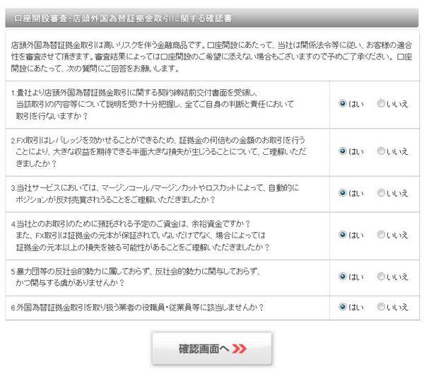 Oandaジャパン口座開設12.jpg