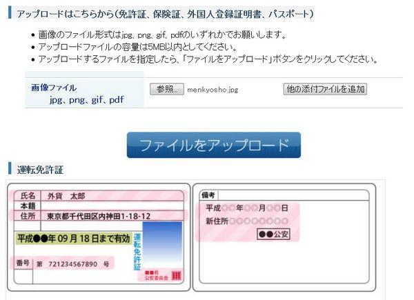 Oandaジャパン口座開設15.jpg