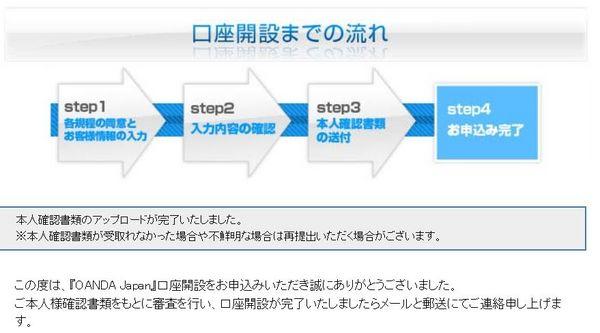 Oandaジャパン口座開設16.jpg