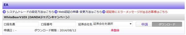 Oandaジャパン口座開設19.jpg