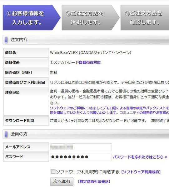 Oandaジャパン口座開設3.jpg