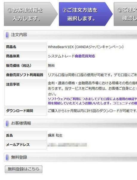 Oandaジャパン口座開設4.jpg