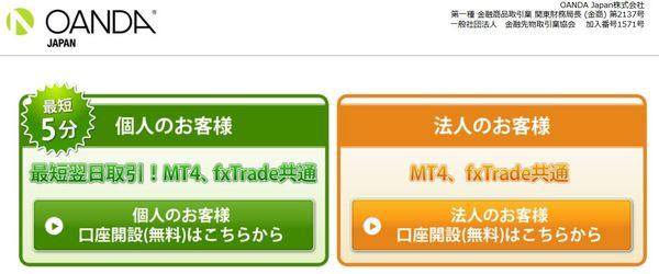 Oandaジャパン口座開設8.jpg