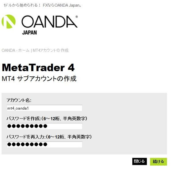 OandaジャパンMT4口座作成3.jpg