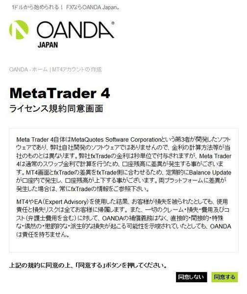 OandaジャパンMT4口座作成4.jpg