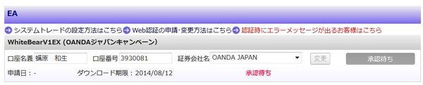 OandaジャパンMT4口座作成6.jpg