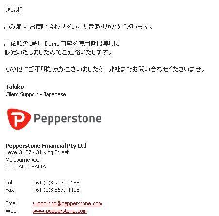 PepperStoneデモ制限解除.jpg