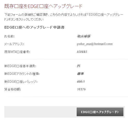 Pepperstone「EDGE」4.jpg