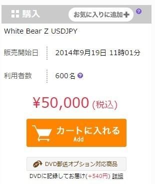 WhiteBearZusdjpy600本売上.jpg