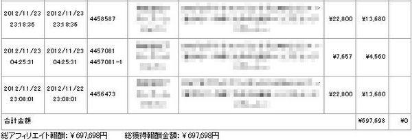 asajiroインフォトップ11月実績3.jpg