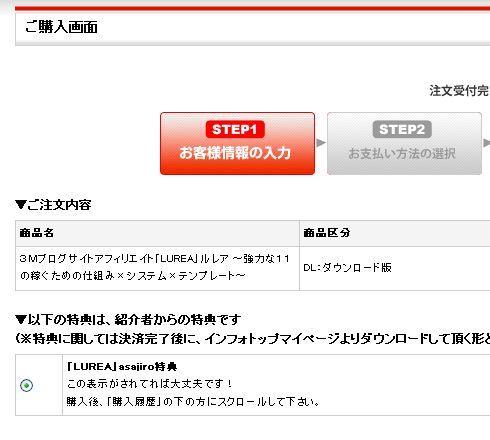 asajiro特典表示.jpg