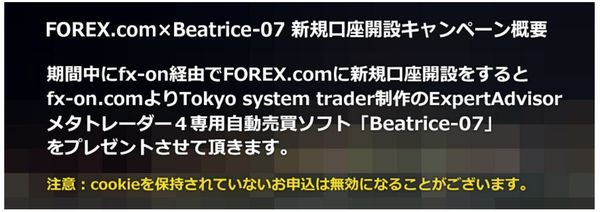 forex.comタイアップBeatrice2.jpg