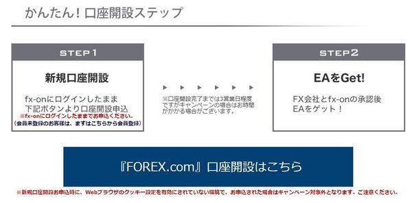 forex.comタイアップBeatrice3.jpg