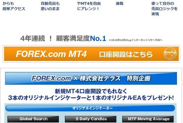 forex.comタイアップBeatrice4.jpg