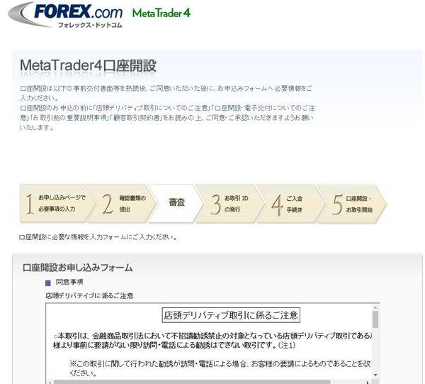 forex.comタイアップBeatrice5.jpg