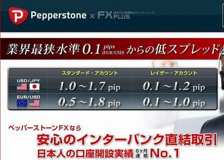 pepperstone01.jpg